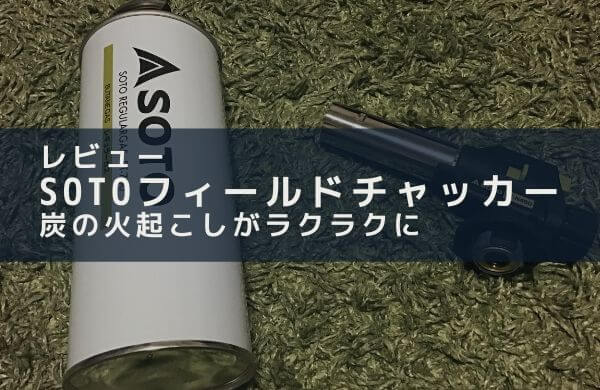 SOTO レギュラーガスフィールドチャッカー レビュー