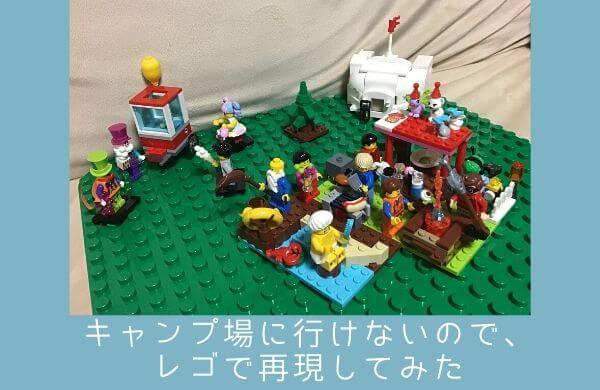 レゴ キャンプ場