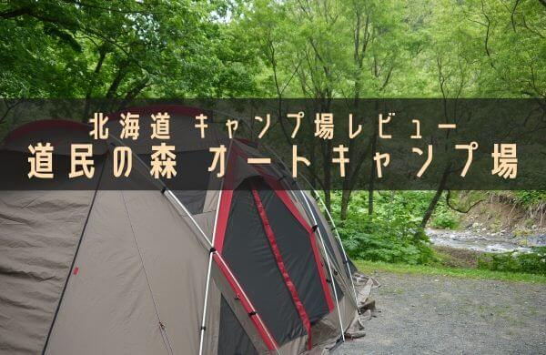 道民の森 キャンプ場レビュー
