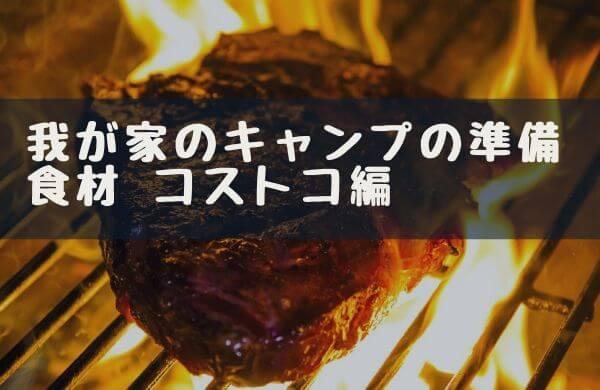 【キャンプの準備 食材コストコ編】