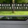 Amazon prime video はキャンプでもおすすめな3つの理由