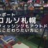 レポート コルソ札幌 フィッシングもアウトドアも欲張りたい方に