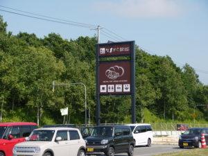 D51  道の駅 看板