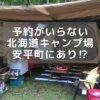 予約がいらない 北海道キャンプ場 安平町にあり⁉︎ アイキャッチ