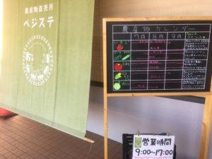 D51 道の駅 ベジステ