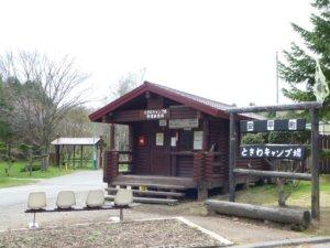 ときわ公園キャンプ場 写真
