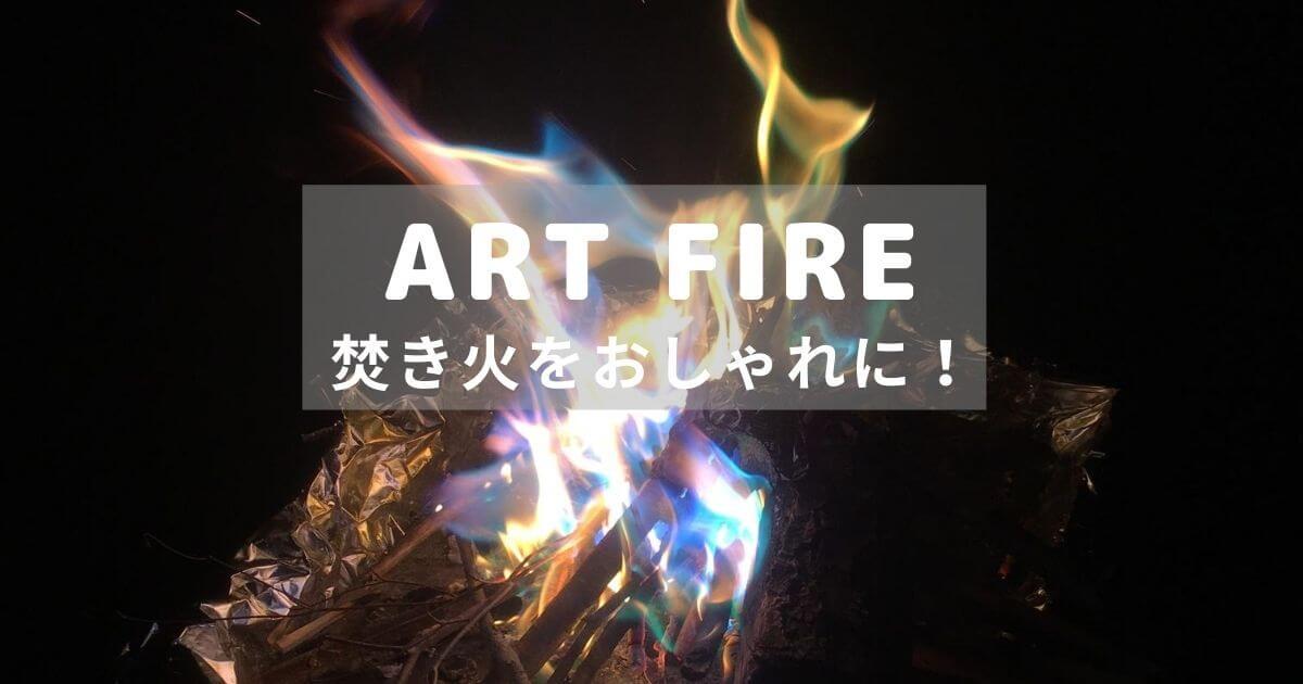 ART FIRE アイキャッチ