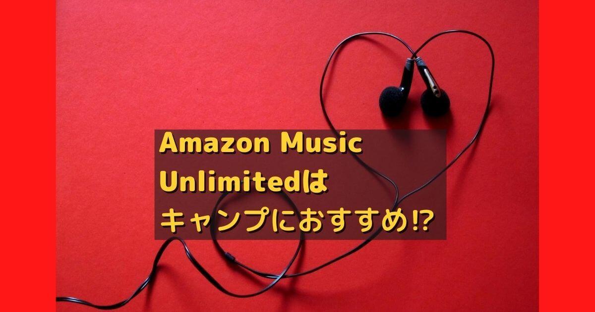 アマゾンミュージックアンリミテッド  アイキャッチ