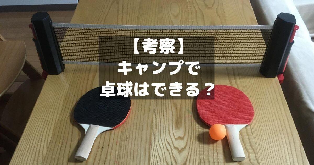 【考察】 キャンプで 卓球はできる?