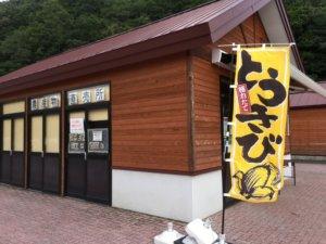 赤井川 道の駅