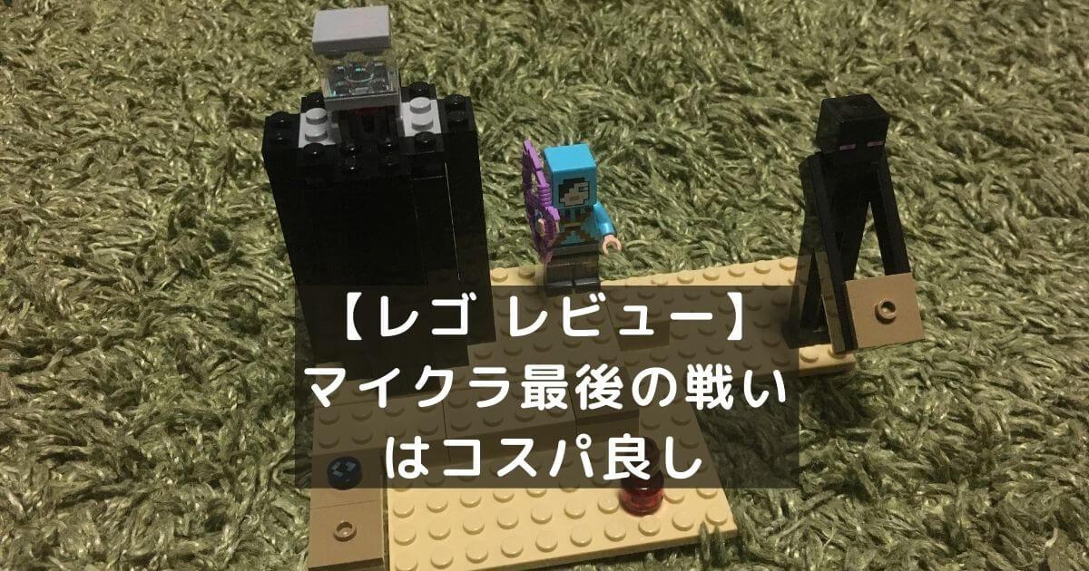【レゴ レビュー】 マイクラ最後の戦い はコスパ良し