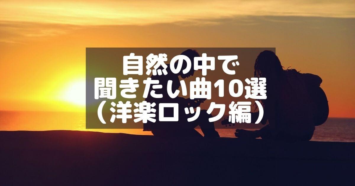 自然の中で 聞きたい曲10選 (洋楽ロック編)