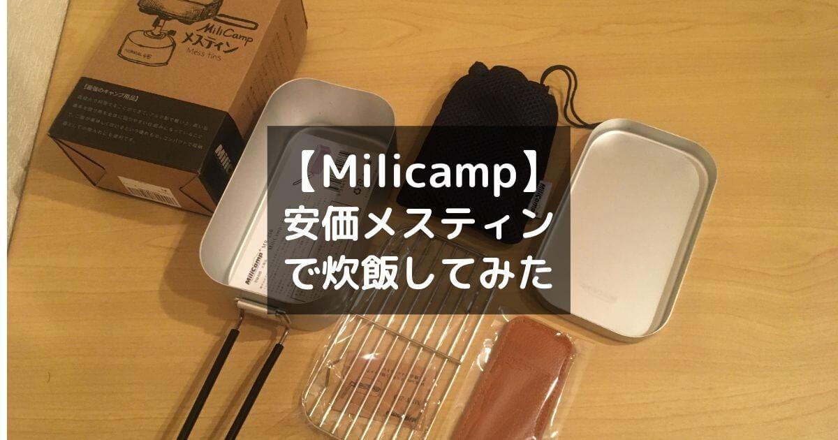 Milicamp メスティン アイキャッチ