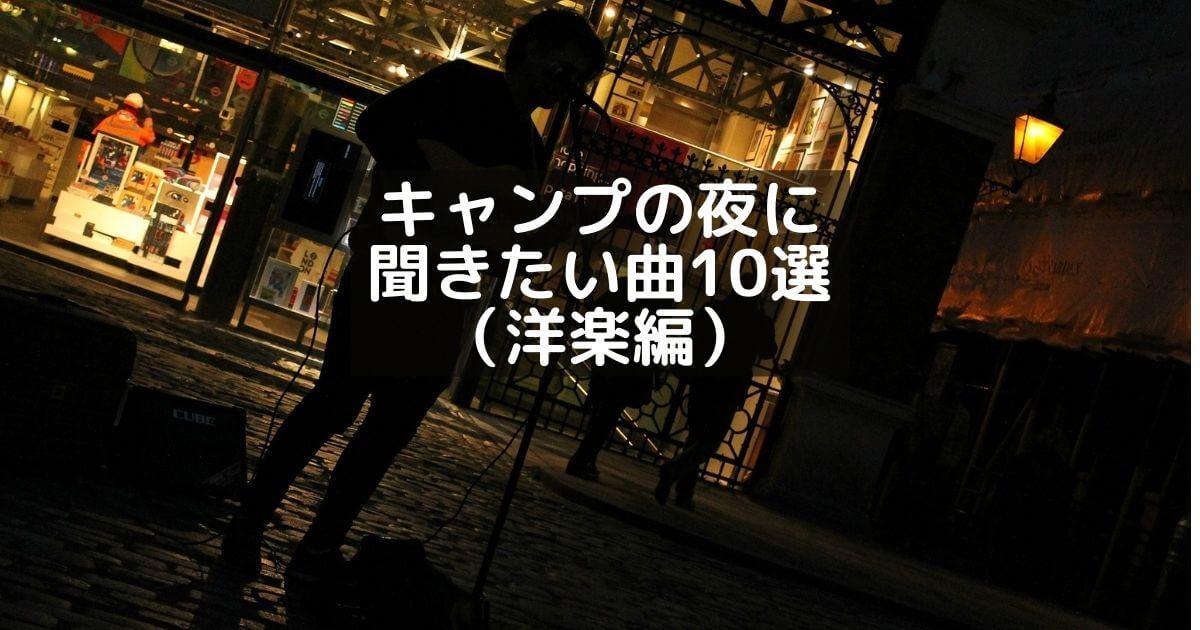 キャンプの夜に聞きたい曲10選 (洋楽編)