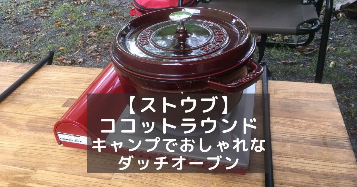 ストウブ】 ココットラウンドキャンプで鍋料理