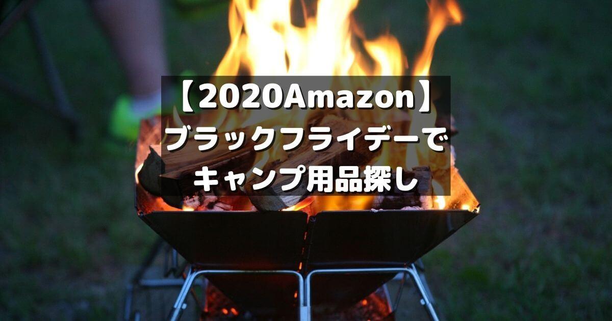 【2020Amazon】 ブラックフライデーでキャンプ用品探し