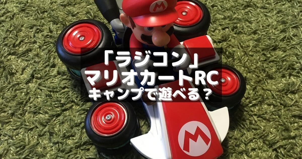 マリオカートRC アイキャッチ