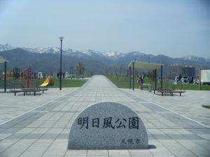 手稲明日風公園看板