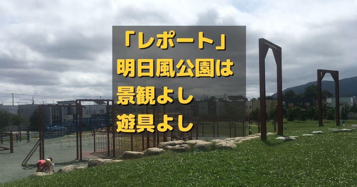 明日風公園 レポート