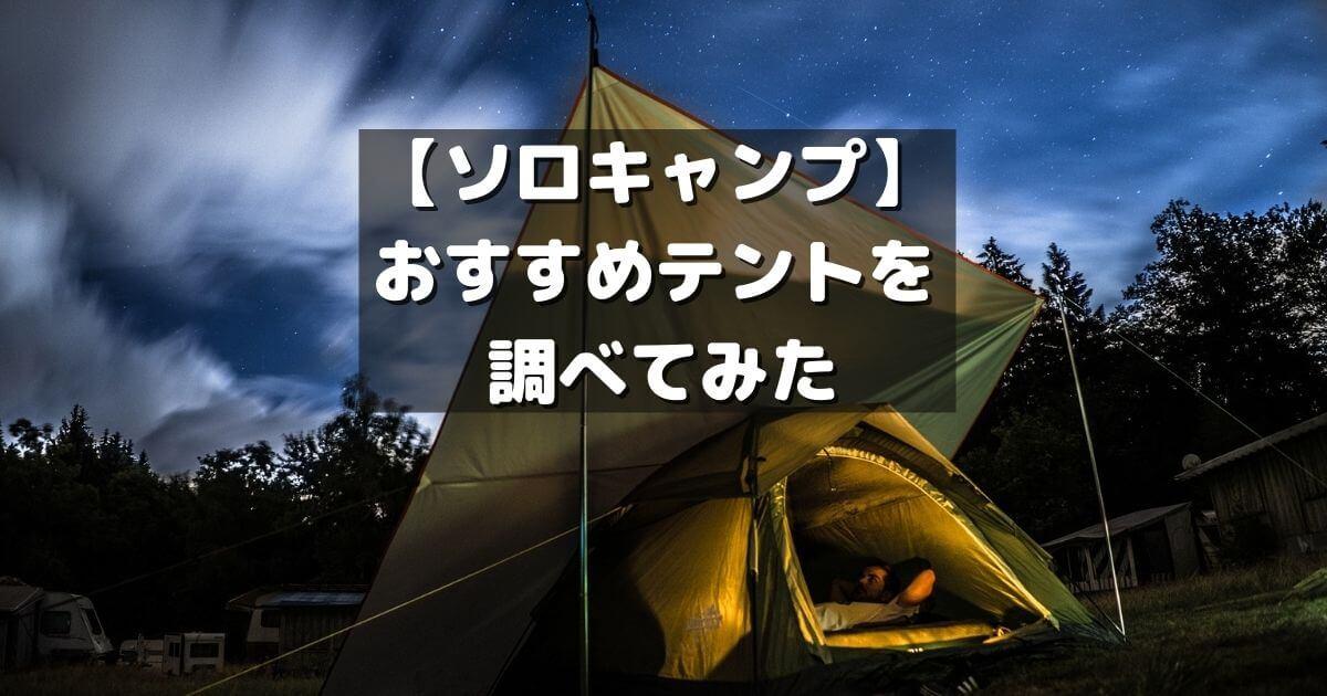 ソロ テント アイキャッチ
