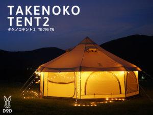 タケノコテント2 写真