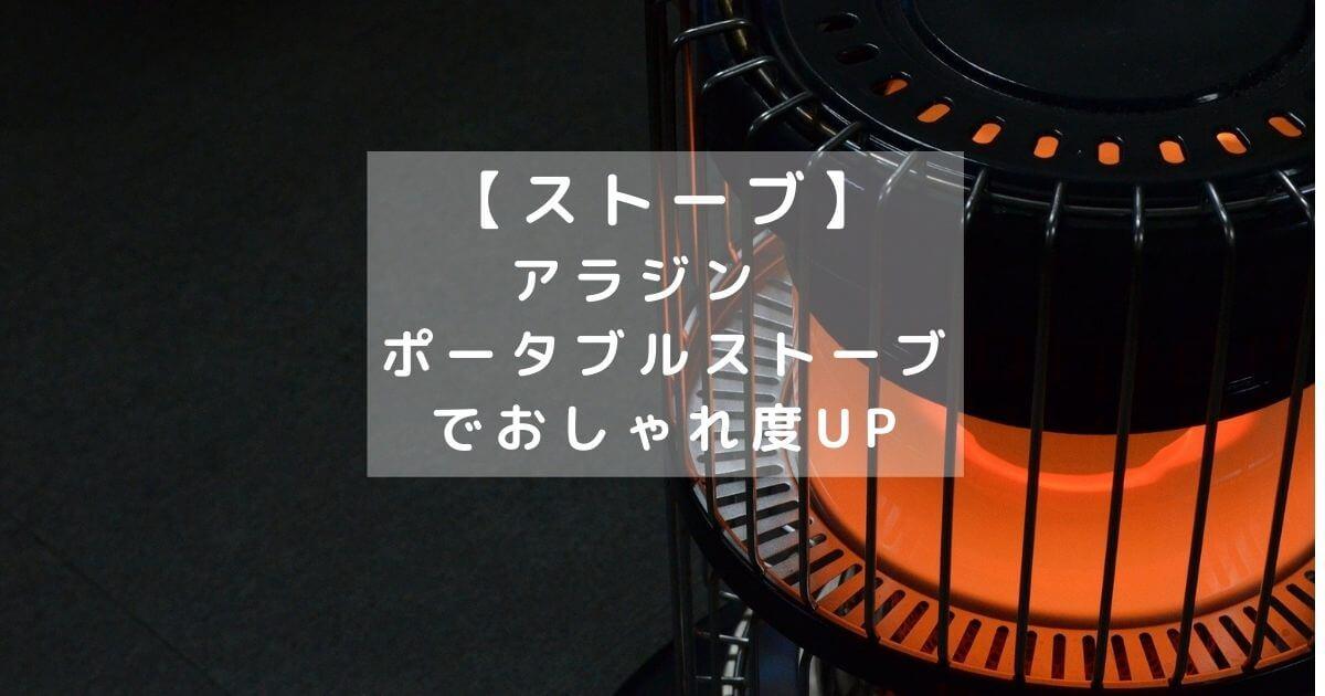 【ストーブ】 アラジン ポータブルストーブ でおしゃれ度UP