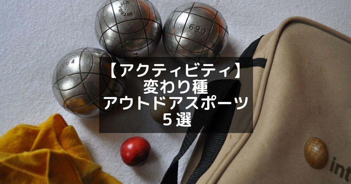 【アクティビティ】 変わり種 アウトドアスポーツ 5選