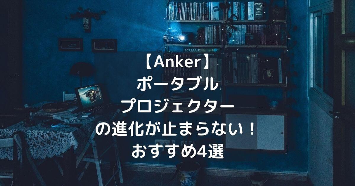 【Anker】 ポータブル プロジェクター の進化が止まらない! おすすめ4選