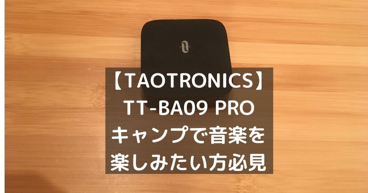 【TAOTRONICS TT-BA09 Pro】キャンプで音楽を楽しみたい方必見