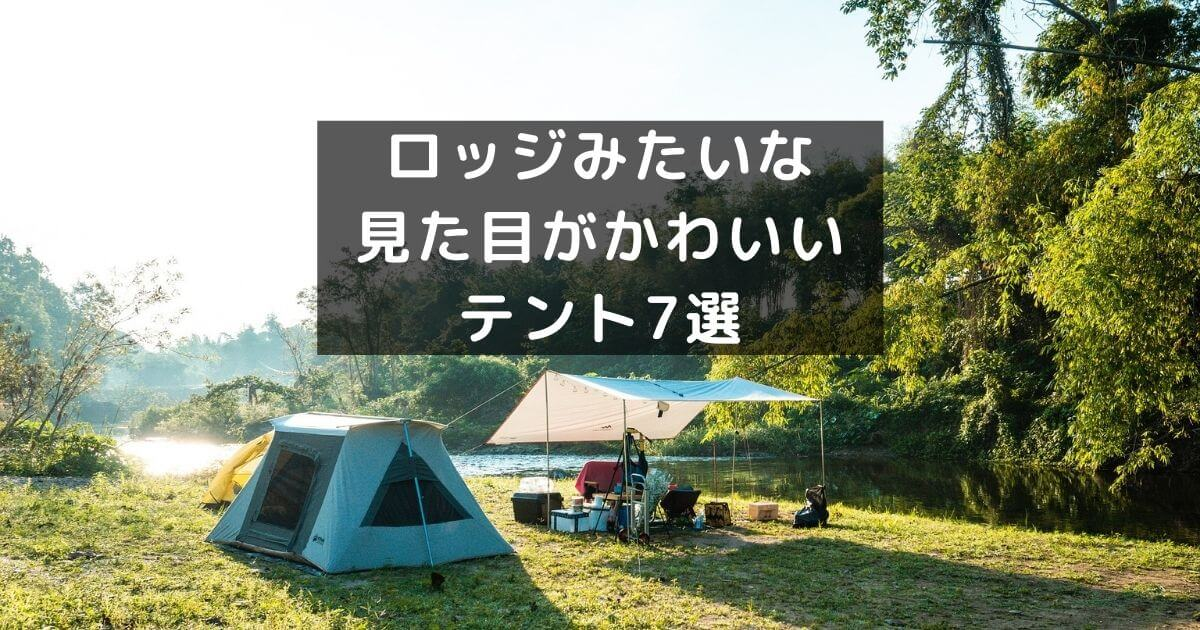 【ロッジみたいな見た目がかわいいテント 7選