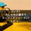 【レゴ】 ミニフィグシリーズ21レビュー