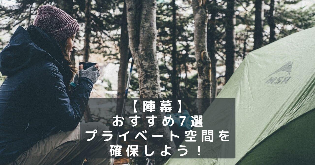 陣幕 おすすめ7選】 プライベート空間を 確保しよう!