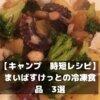 【キャンプ 時短レシピ】まいばすけっとの冷凍食品 3選