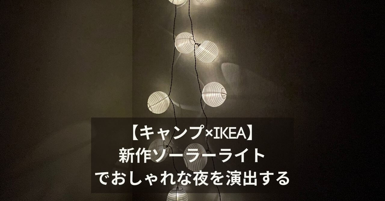 IKEA×キャンプ ソーラーライト