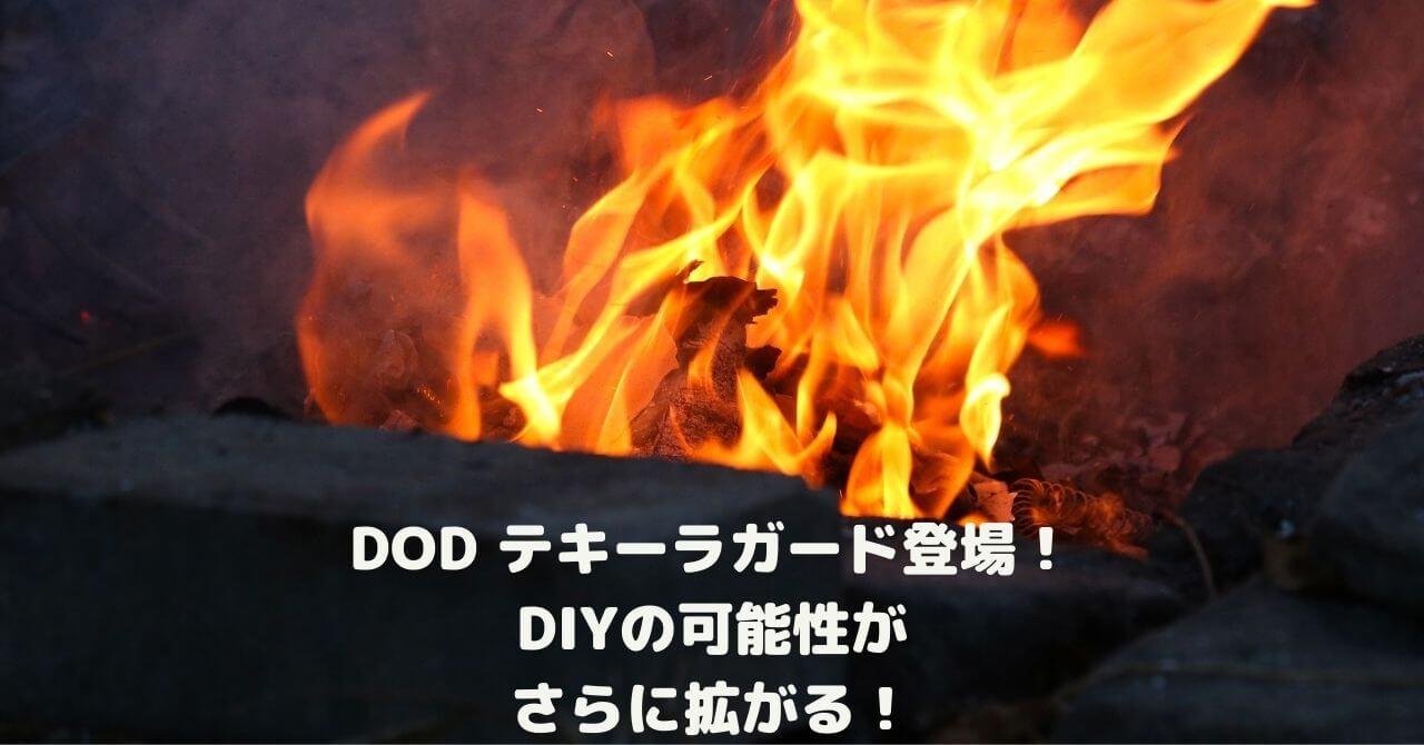 DOD テキーラガード登場! DIYの可能性がさらに拡がる!
