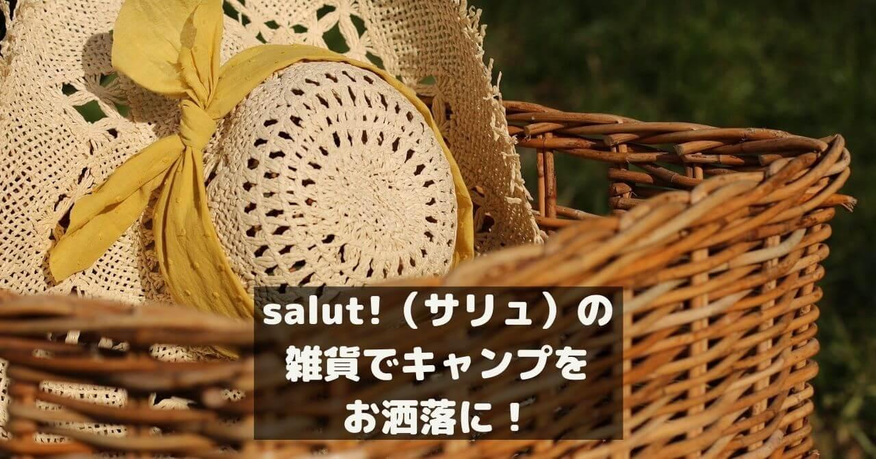 salut!(サリュ)の 雑貨でキャンプを お洒落に!