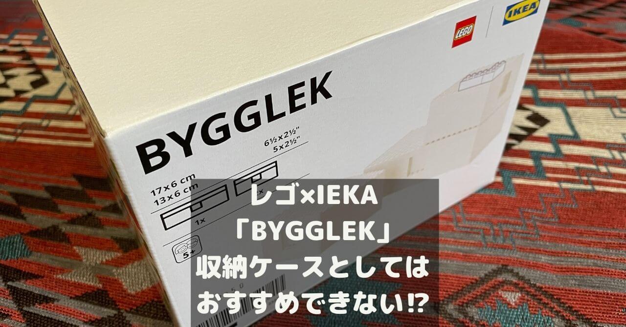 レゴIKEAボックスレビュー