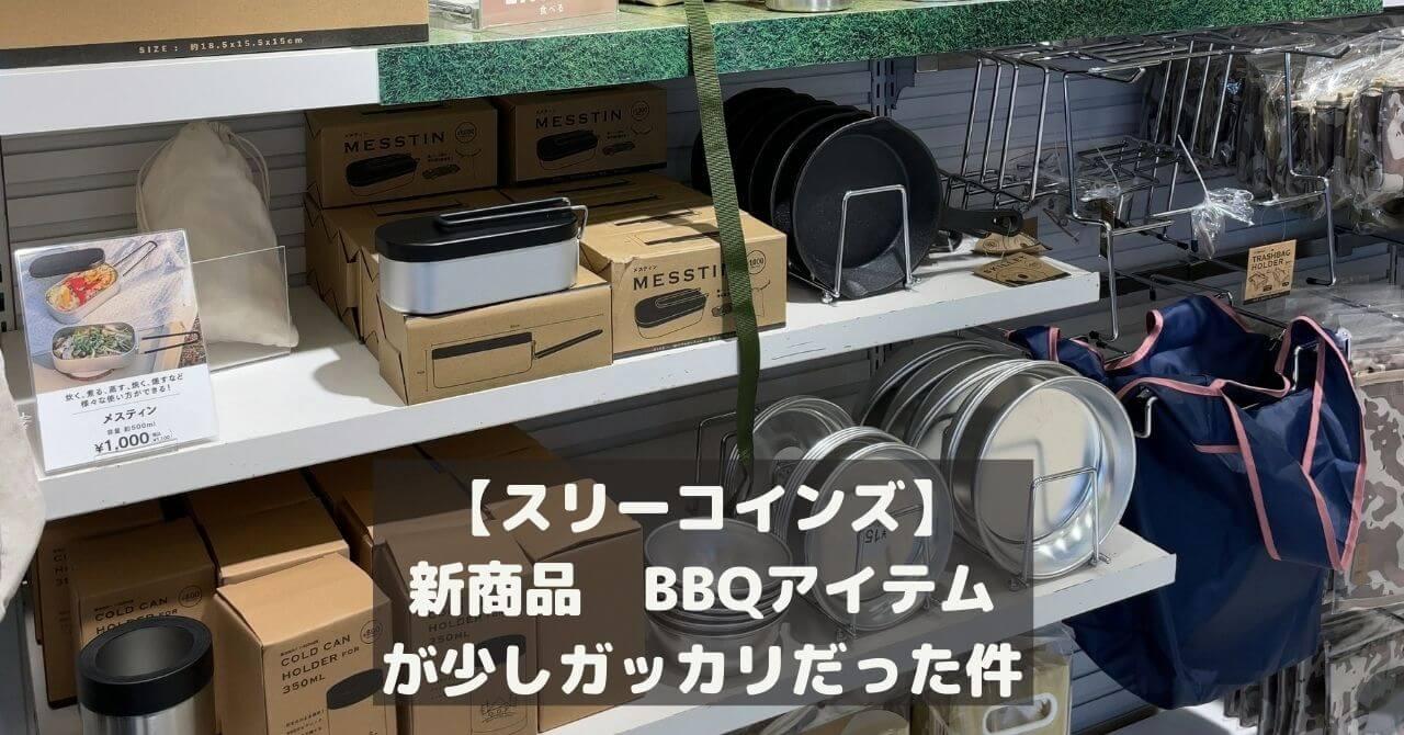 【スリーコインズ】 新商品 BBQアイテム が少しガッカリだった件
