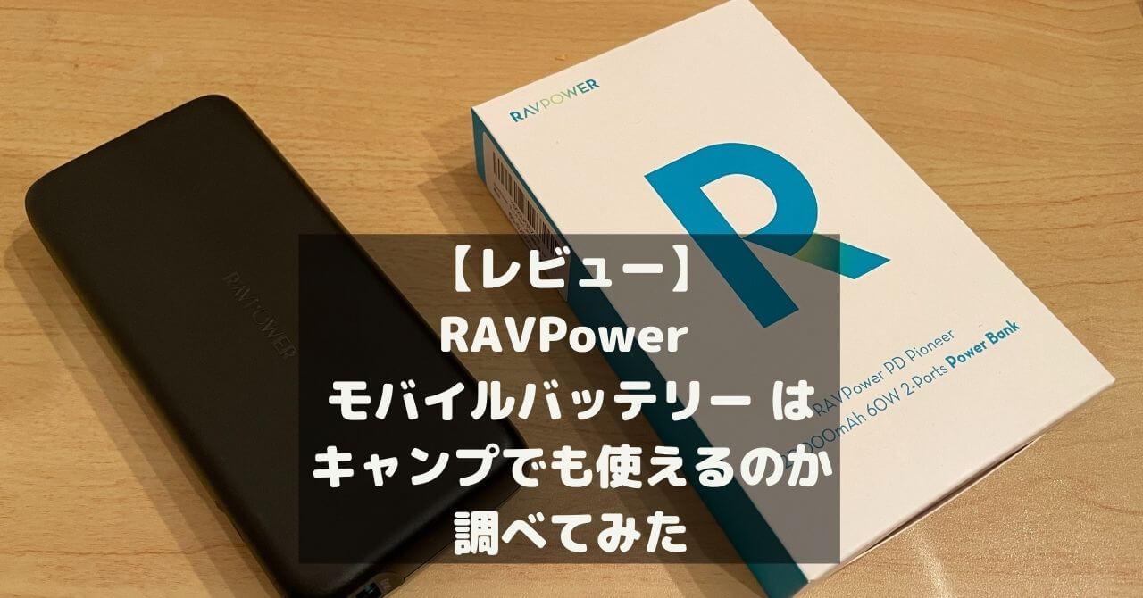 【レビュー】 RAVPower モバイルバッテリー は キャンプでも使えるのか 調べてみた