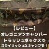 【レビュー】 ドベルグ×オレゴニアンキャンパー トラッシュボックスで スタイリッシュなキャンプを!