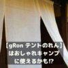 【gRon テントのれん】 はおしゃれキャンプ に使えるかも⁉︎