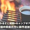 ふるさと納税×キャンプギア 福井県坂井市に新作追加