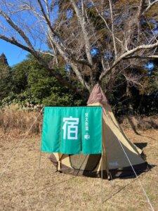 「宿」柄 テントのれん