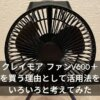 クレイモア ファン V600+アイキャッチ