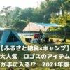 【ふるさと納税×キャンプ】京都府城陽市なら大人気ロゴスアイテムが手に入る⁉︎ 2021年版