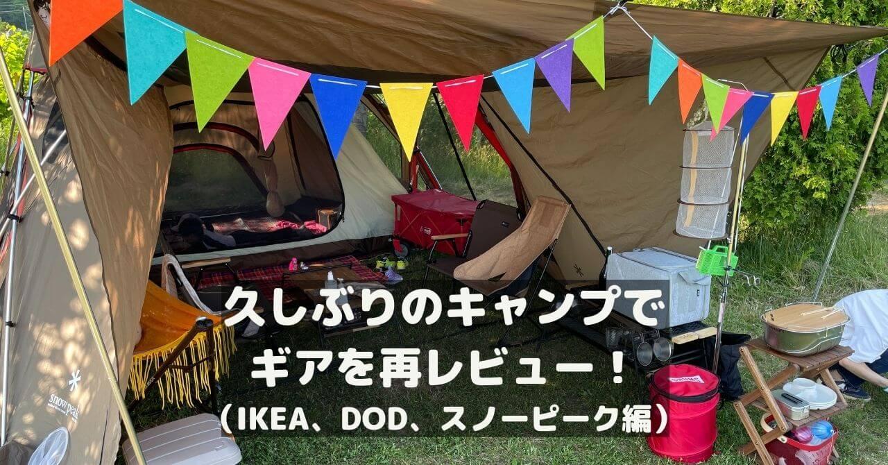 久しぶりのキャンプで ギアを再レビュー! (IKEA、DOD、スノーピーク編)