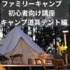 ファミリーキャンプ 初心者向け講座 キャンプ道具テント編