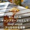 おしゃれな キャンプテーブルとしてKingCampは アリなのかを考察