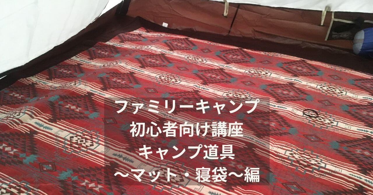 ファミリーキャンプ 初心者向け講座 キャンプ道具〜マット・寝袋〜編