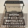 【DVERG×ネイチャートーンズ】機能的でおしゃれなキャンプラックとしても使えるマルチスタンドⅡの魅力を伝えたい!